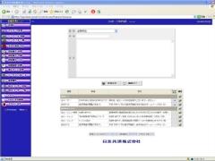 運用実績. 日本共済 情報管理システム