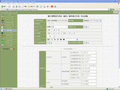 運用実績. 旅行事業者共済会 情報管理システム