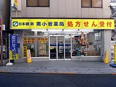 日本調剤 南小岩薬局