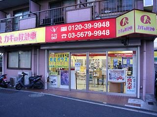カギの救急車 江戸川店
