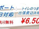 プロ・リフォーム水周り横浜店