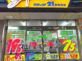 ステージ21 南葛西店