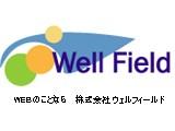ウェルフィールド