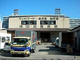 中島養魚場