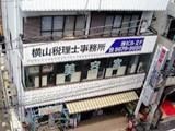 横山税理士事務所