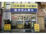 日本調剤 大船薬局
