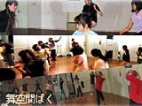 舞空間ばくダンススタジオ