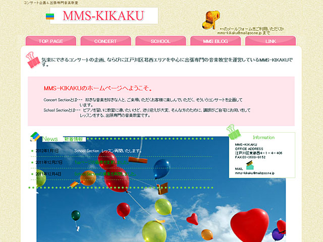 MMS−KIKAKU まつおみミュージックスクール