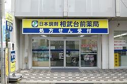 日本調剤 相武台前薬局