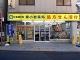 相談できる調剤薬局 日本調剤 南小岩薬局