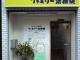 本八幡(市川市)のマッサージ専門 ファミリー 治療院