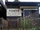 千葉県四街道市の鍼灸治療院 今治鍼灸院