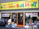 キッズマート南葛西環七店